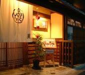 奈良町の宿 料理旅館 吉野の写真