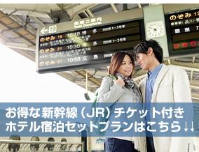 新幹線・JR付きプラン画像